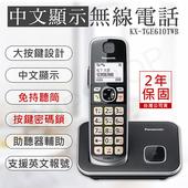 《國際牌PANASONIC》中文顯示大按鍵無線電話 KX-TGE610TWB