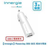 《Innergie》PowerJoy 30D 30瓦 雙孔 USB-C 極速車充