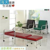 《海夫健康生活館》立新立明 坐臥兩用 不鏽鋼 陪客椅 60公分寬(紅色)
