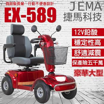 《捷馬科技 JEMA》(客約)EX-589 豪華版 大型型 輕鬆代步 四輪電動車(紅)