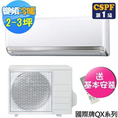 《Panasonic 國際牌》QX系列2-3坪變頻冷暖型分離式冷氣CS-QX22FA2/CU-QX22FHA2(送基本安裝)