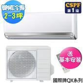 《Panasonic 國際牌》QX系列2-3坪變頻冷專型分離式冷氣CS-QX22FA2/CU-QX22FCA2(送基本安裝)