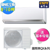 《Panasonic 國際牌》QX系列8-10坪變頻冷專型分離式冷氣CS-QX63FA2/CU-QX63FCA2(送基本安裝)