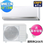 《Panasonic 國際牌》QX系列10-12坪變頻冷專型分離式冷氣CS-QX71FA2/CU-QX71FCA2(送基本安裝)