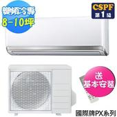 《Panasonic 國際牌》PX系列8-10坪變頻冷專型分離式冷氣CS-PX63FA2/CU-PX63FCA2(送基本安裝)