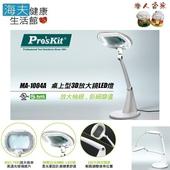 《老人當家 海夫》ProsKit MA-1004A 桌上型3D 可調 放大鏡 LED燈