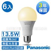 《Panasonic 國際牌》超廣角 13.5W LED 燈泡 3000K 黃光 6入