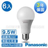 《Panasonic 國際牌》超廣角 9.5W LED 燈泡 6500K 白光 6入
