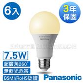 《Panasonic 國際牌》超廣角 7.5W LED 燈泡 3000K 黃光 6入