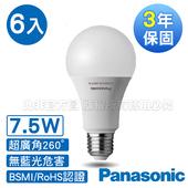 《Panasonic 國際牌》超廣角 7.5W LED 燈泡 6500K 白光 6入