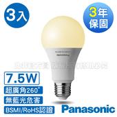 《Panasonic 國際牌》超廣角 7.5W LED 燈泡 3000K 黃光 3入