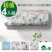 《佶之屋》簡約清新加厚可水洗空調防塵套(4入組)(4色各1)