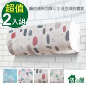 《佶之屋》簡約清新加厚可水洗空調防塵套(2入組)(悠悠草+雨花石)