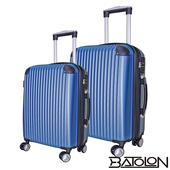 《BATOLON寶龍》精彩假期TSA鎖加大ABS硬殼箱/行李箱 〈20+28吋〉(冰雪藍)