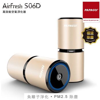 《PAPAGO》【福利品】PAPAGO! S06D 空氣淨化器 金色-有些微刮痕 主機功能正常-售完不補
