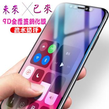 《alfastar》Iphone滿版保護貼 9D滿版保貼(黑i6plus/i6splus(5.5吋))