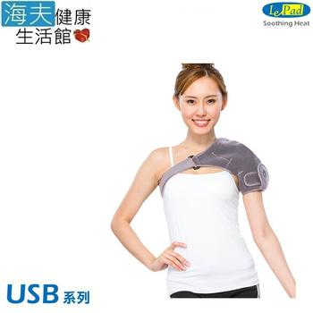 《海夫健康生活館》Venture 樂沛 熱敷墊 USB系列 肩部(EU-45)