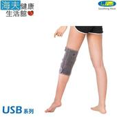 《海夫健康生活館》Venture 樂沛 熱敷墊 USB系列 膝部(EU-35)