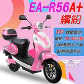 《e路通》(客約)EA-R56A+ 繽紛 52V鋰電 500W 極亮大燈 電動車 (電動自行車)(粉)