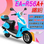 《e路通》(客約)EA-R56A+ 繽紛 52V鋰電 500W 極亮大燈 電動車 (電動自行車)(藍)