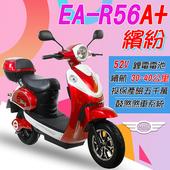 《e路通》(客約)EA-R56A+ 繽紛 52V鋰電 500W 極亮大燈 電動車 (電動自行車)(紅)