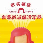 《上野物產》微笑媽媽創意微波爐清潔器(紅髮)