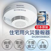《國際牌Panasonic》住宅用火災警報器(偵煙型) SH28455K802C