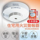 《國際牌Panasonic》住宅用火災警報器(偵熱型) SH28155K802C