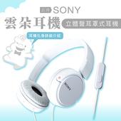 《SONY》SONY 耳罩式 雲朵耳機 線控 高音質 【邏思保固一年】