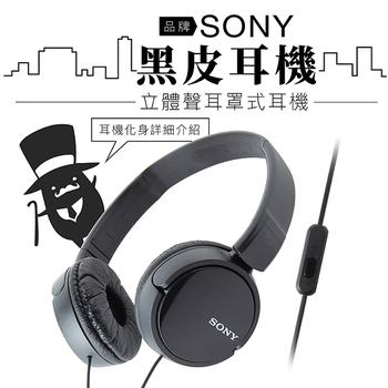 《SONY》耳罩式 黑皮耳機 線控 高音質 【邏思保固一年】