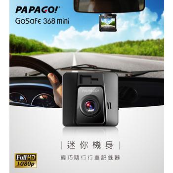 《福利品》PAPAGO! GoSafe 368mini 行車紀錄器~螢幕亮面處有些微刮痕/車充頭些微刮痕-售完不補