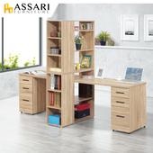 《ASSARI》凱洛組合式書桌(三色可選)(原切)