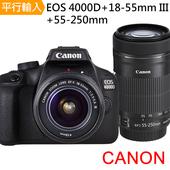 《Canon》EOS 4000D+18-55mm+55-250mm 雙鏡組*(平輸)-送64G記憶卡+雙鏡包+外出型腳架+保護鏡58mm*2(黑色)
