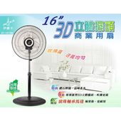 《伊娜卡》16吋3D立體擺頭商業用扇(ST-1672M)