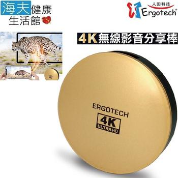 《海夫健康生活館》人因科技 電視好棒 4K 60Hz UHD 2.4G/5G雙模 無線影音分享棒(MD3090FV)