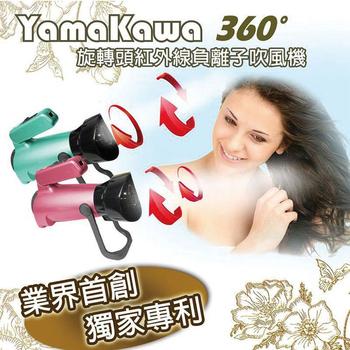 YAMAKAWA 日式山川360度站立式吹風機(淨重:775公克)
