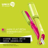 《UNIX》迷你兩用直髮夾 UCI-B2504TW $399