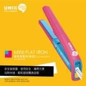 《UNIX》迷你直髮夾 UCI-B2501TWUNIX買就送50點現金紅利-累送(即日起~2019-05-31)