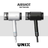 《UNIX》AIRSHOT 頂級負離子吹風機(UN-A1741TW 白色)UNIX買就送700點現金紅利-累送(即日起~2019-05-31)