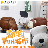 《ASSARI》可愛動物造型掀蓋收納椅凳(可愛狗)