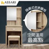 《ASSARI》華德2尺化妝桌椅組(寬60x深46x高162cm)