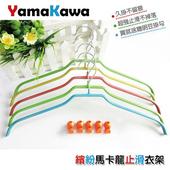 《YAMAKAWA》繽紛馬卡龍止滑衣架-(止滑衣架/防滑衣架) 10支(長41cm 高19cm)