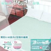 《YAMAKAWA》床包式冰心涼墊(綠)-雙人(雙人150*186)