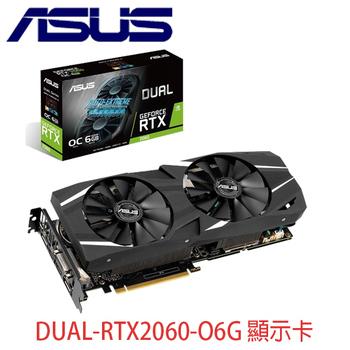 《華碩》DUAL-RTX2060-O6G 顯示卡