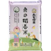 《天生好米》東田稻香米(4kg-CNS二等)