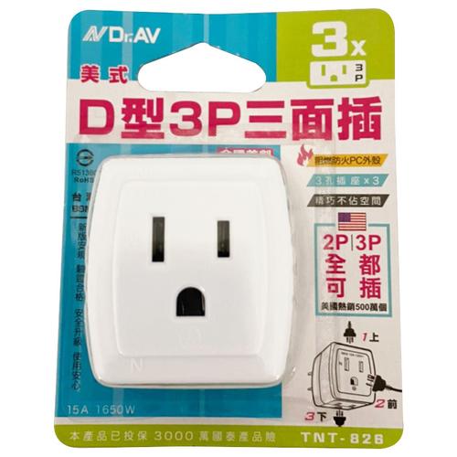 《N Dr.AV》D型3P三面插