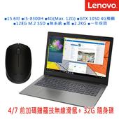 《Lenovo 聯想》IdeaPad 330 81FK00B8TW 15.6吋無系統獨顯四核效能筆電 $21990