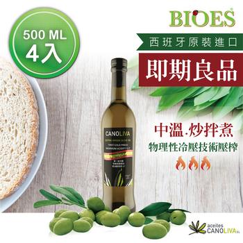 《即期良品20190725》【囍瑞BIOES】諾娃第一道特級初榨橄欖油 (500ml - 4入)(V063004)