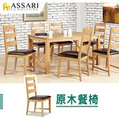 《ASSARI》牛津黑皮原木餐椅(寬42x深48x高100cm)