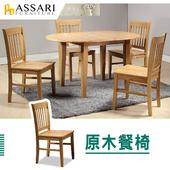 《ASSARI》塔帕斯原木餐椅(寬49x深43x高90cm)